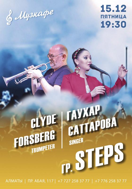 Группа Steps и Клайд Форсберг