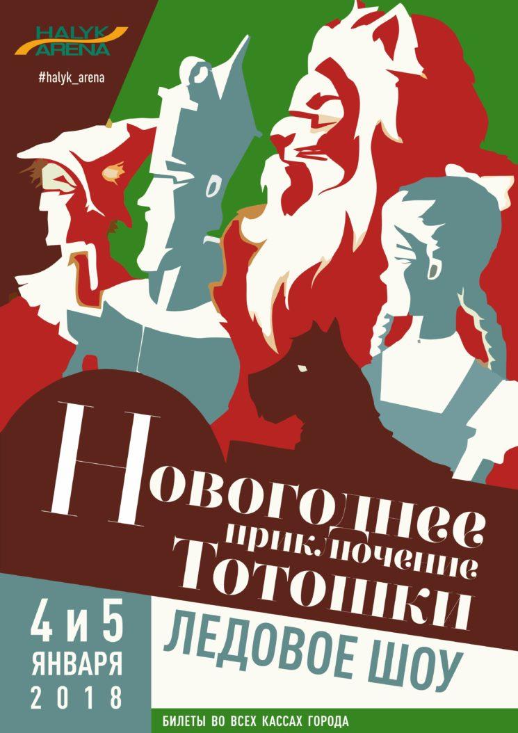 Новогодние приключения Тотошки