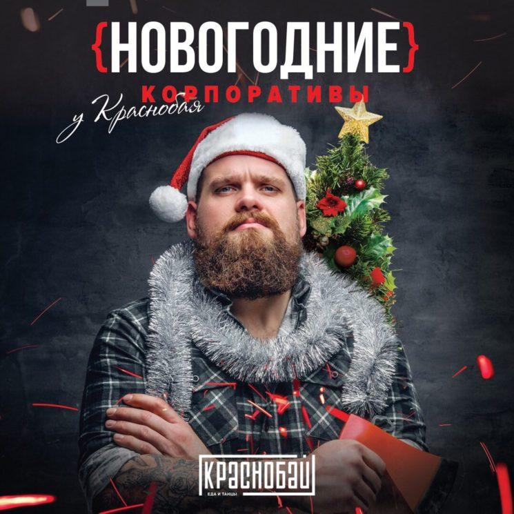 Новогодние корпоративы в ресторане Краснобай