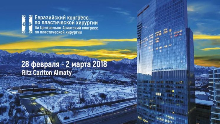 II Евразийский конгресс по пластической хирургии