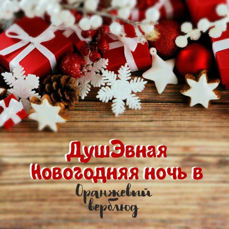 """Душевная Новогодняя ночь в """"Оранжевый Верблюд"""""""