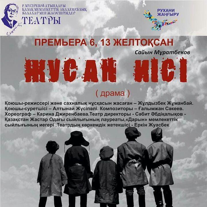 "Спектакль ""Жусан иісі"" Премьера"