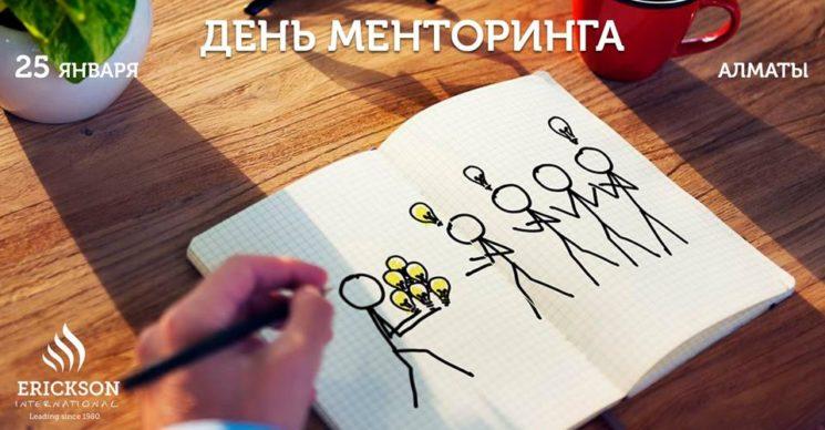 День менторинга в Алматы