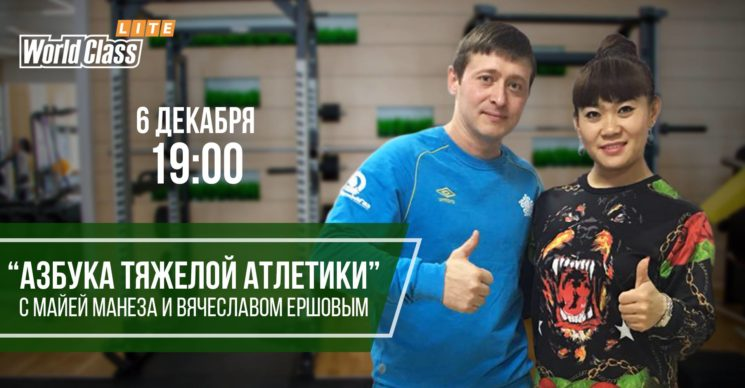 Мастер-класс со звездой: Майя Манеза и Вячеслав Ершов