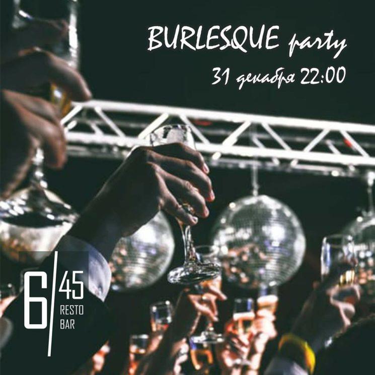 Burlesque party в RestoBar 6/45