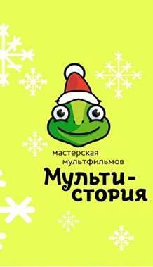 Большой Новогодний Праздник