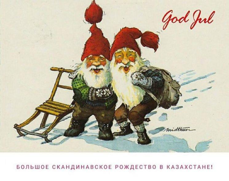 """Фестиваль """"Jul. Скандинавское Рождество!"""""""
