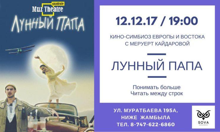 """Кино с Меруерт Кайдаровой """"Лунный папа"""""""
