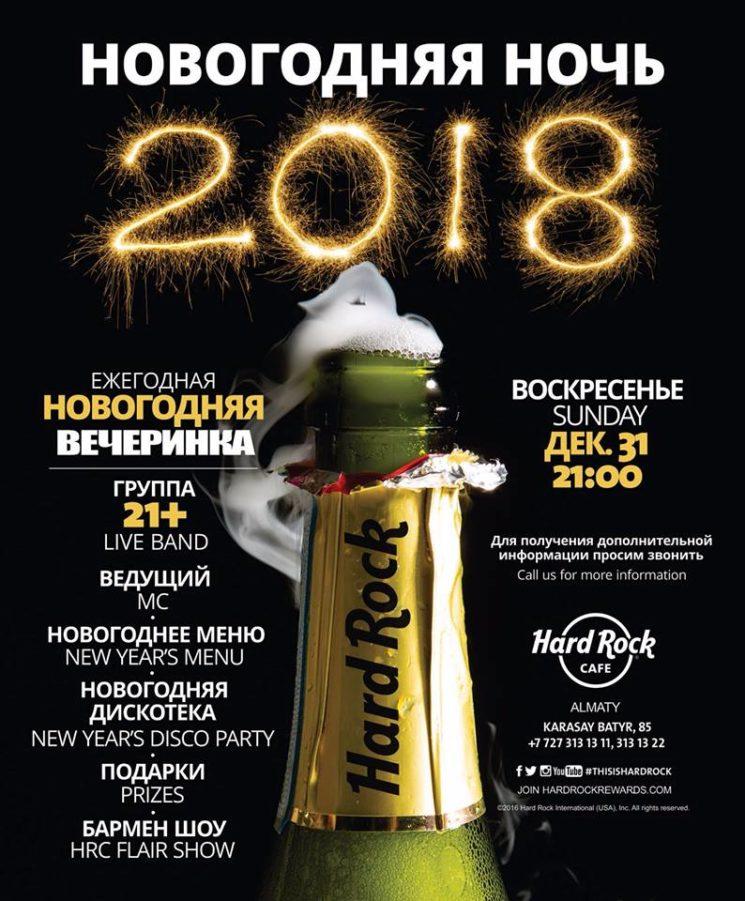 Новогодняя ночь в Hard Rock Cafe Almaty