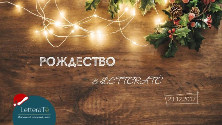 Рождество в Letteratè
