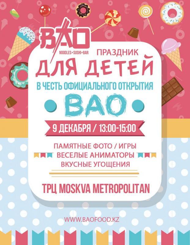 Официальное открытие ВАО в ТРЦ Moskva