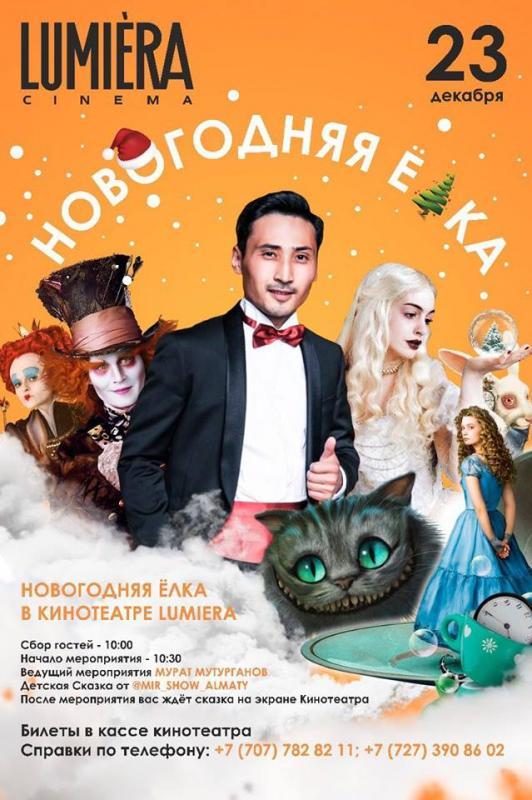 Новогодняя Ёлка в Lumiera Cinema