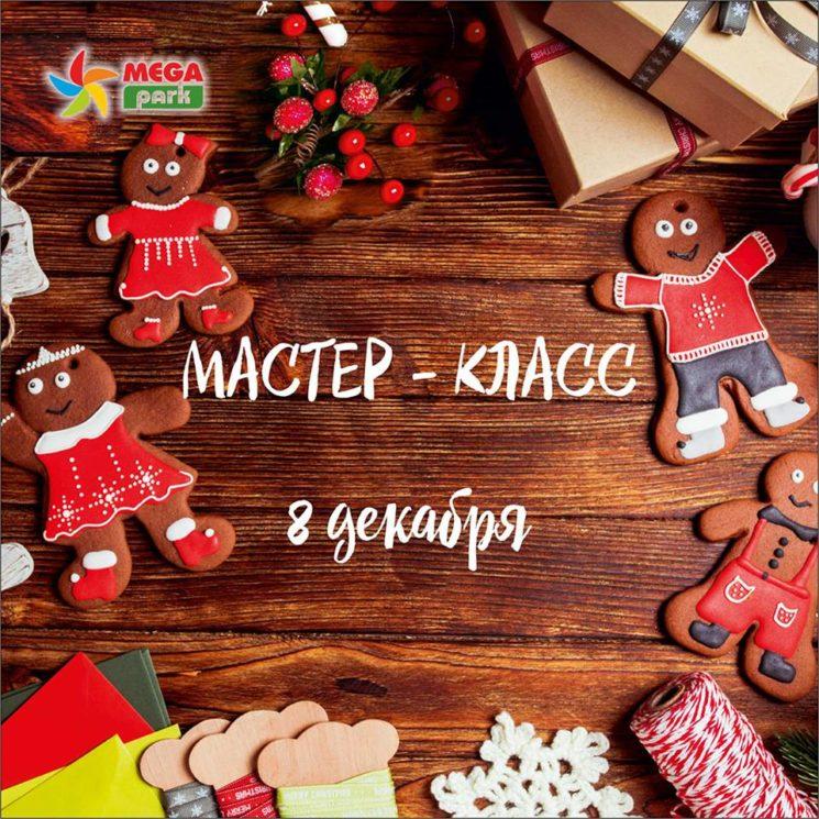 """Мастер - класс """"Новогодние фигурки из глины"""""""