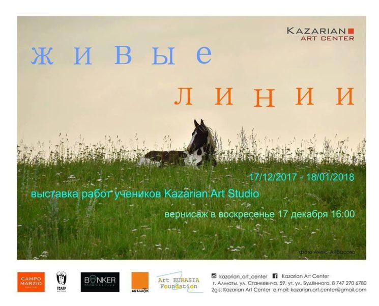 """Выставка учеников Kazarian Art Studio """"Живые Линии"""""""
