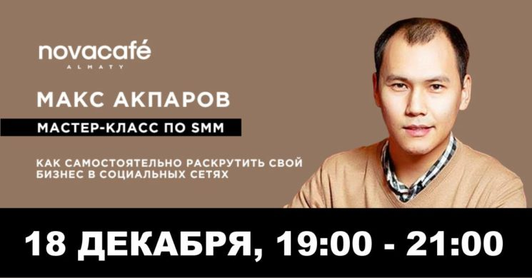 Мастер-класс по SMM от Макса Акпарова