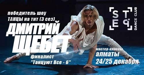 Мастер-класс Дмитрия Щебета