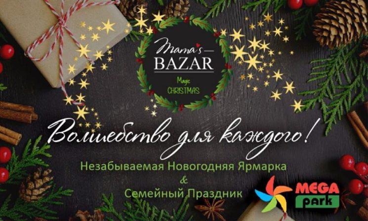 """Новогодняя ярмарка """"Mamas Bazar"""""""