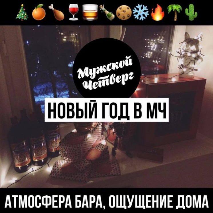 Новогодняя ночь в МЧ