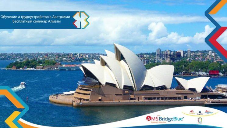 Обучение и трудоустройство в Австралии