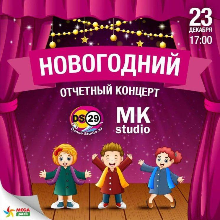 23 декабря в 17:00 в ТРЦ MEGA Park состоится новогодний отчетный концерт танцевальных школ «Studio 29» и «MK Dance». Вас ждут лучшие танцевальные номера, хорошее настроение и праздничная атмосфера