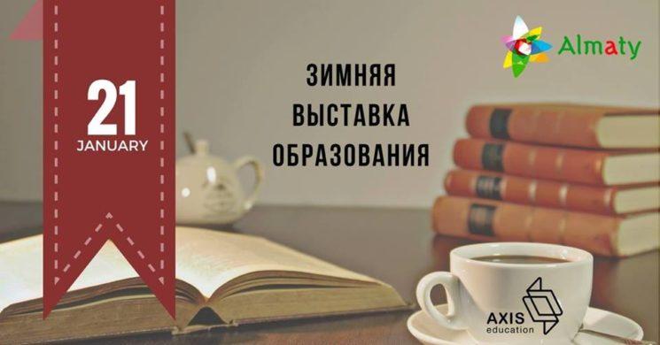 Зимняя выставка образования в Алматы