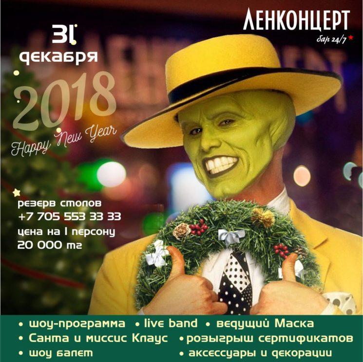 Новогодняя ночь в Ленконцерт
