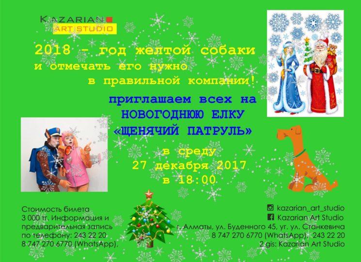 Новогодняя Ёлка в Kazarian Art Studio