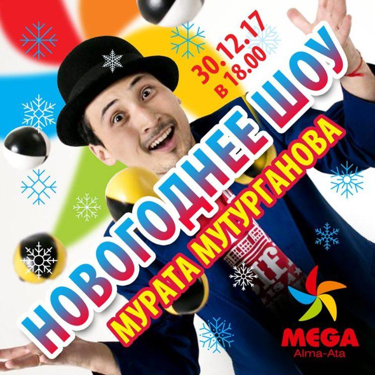 Новогоднее шоу Мурата Мутурганова