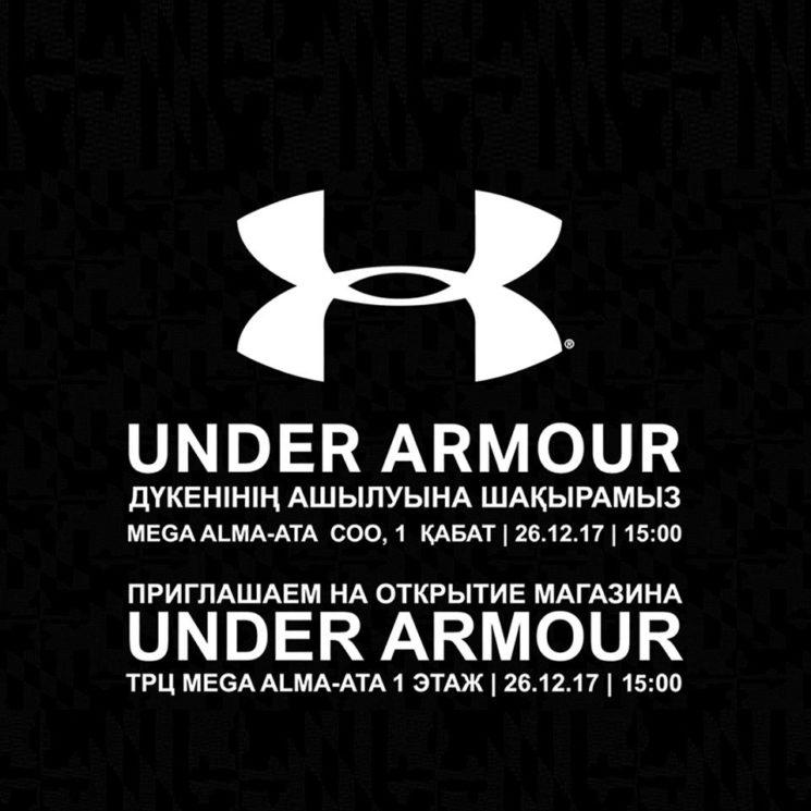"""Открытие магазина """"Under Armour"""""""