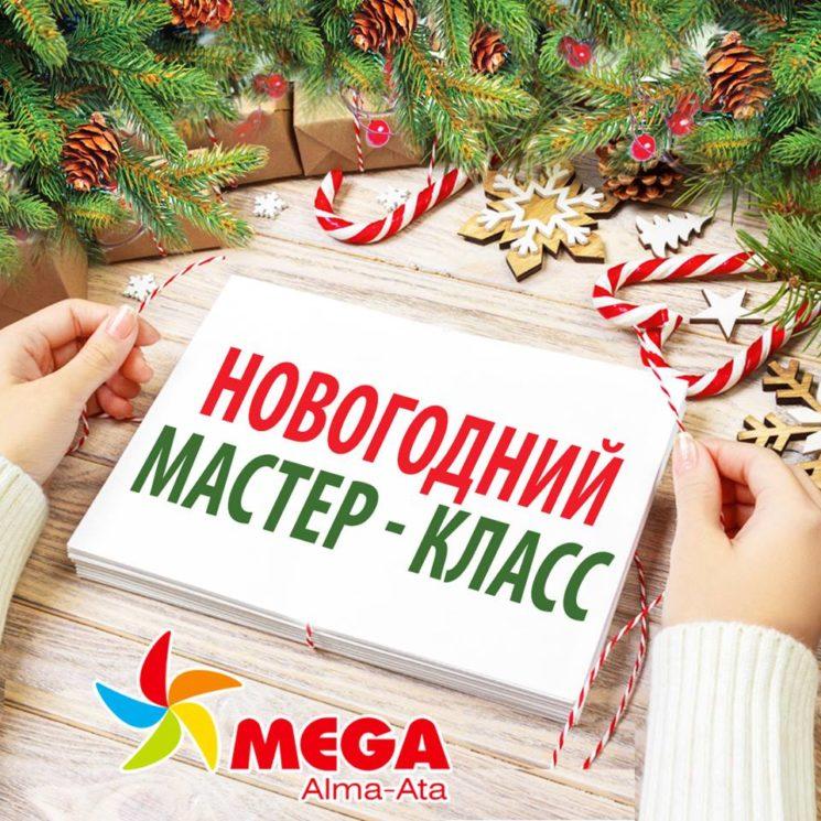 Новогодние мастер - классы в Mega Alma-Ata