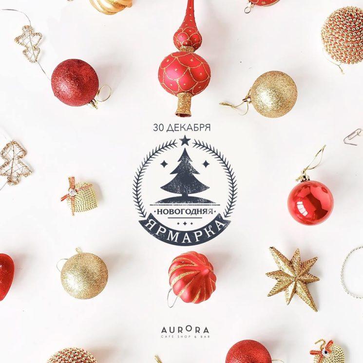 Новогодняя ярмарка в Aurora Cafe