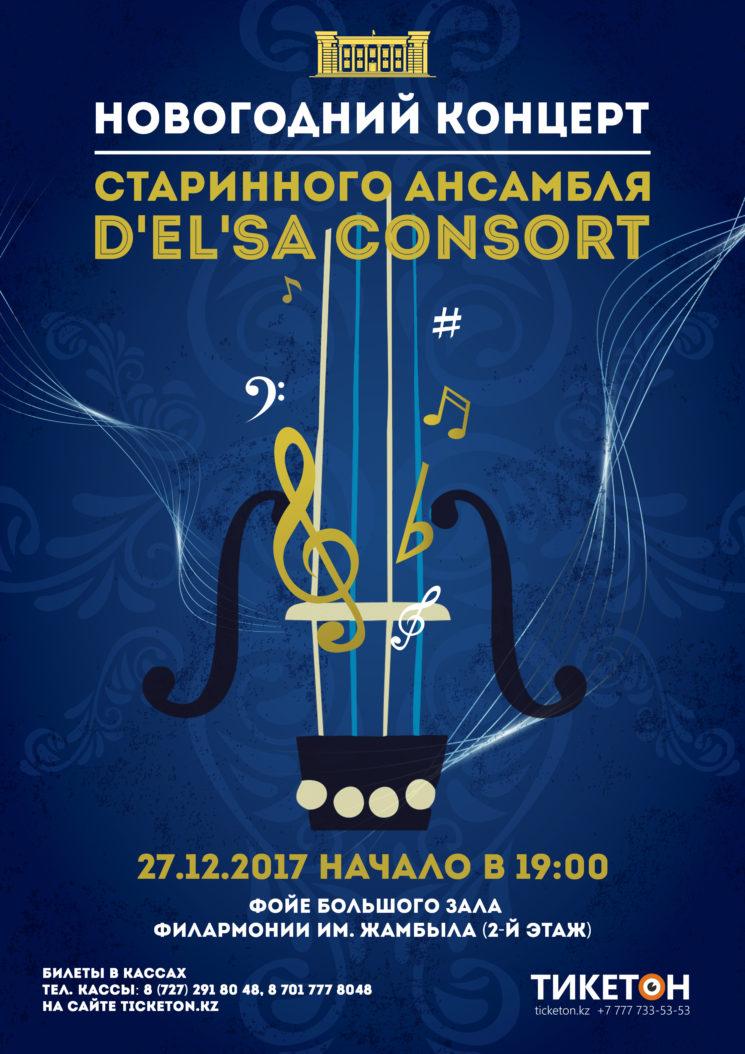 Новогодний концерт старинного ансамбля D'EL'SA CONSORT