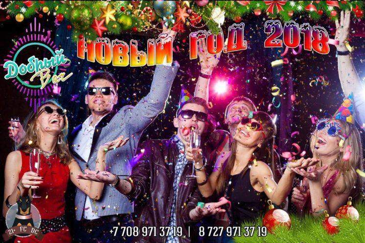 Новогодние корпоративы в Dobryi Bar Almaty