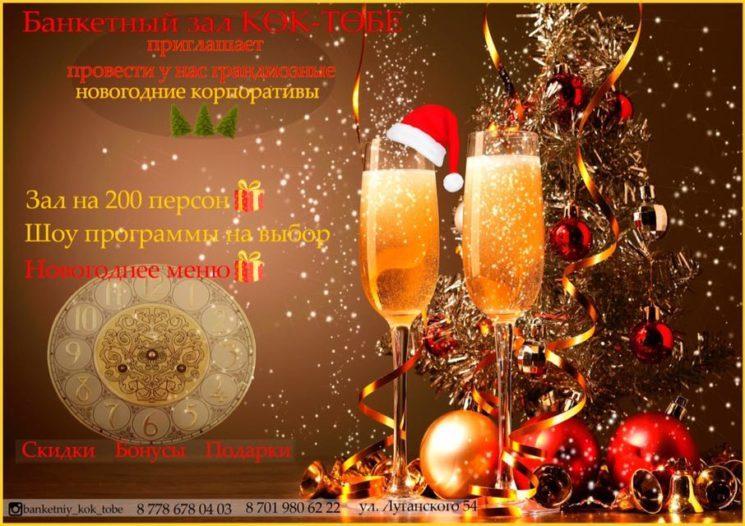 Новогодние корпоративы от банкетного зала «Кок-тобе»