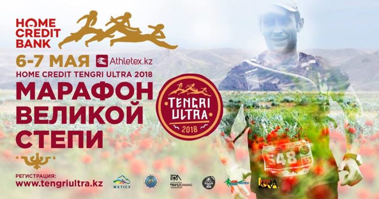 IV Home Credit Tengri Ultra 2018