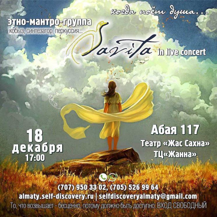 Концерт медитативной музыки в Алматы