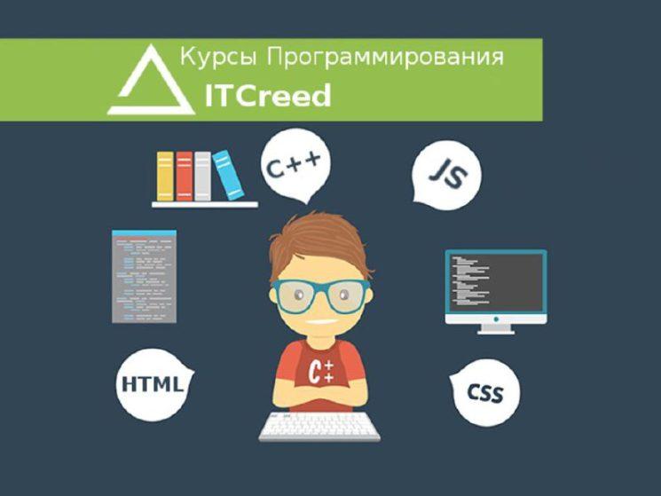 Курсы по программированию от ITCreed