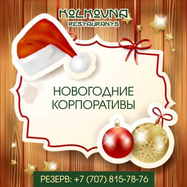 Новогодние корпоративы в ресторане Kolkovna