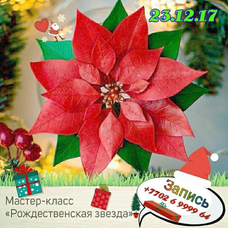 """Мастер-класс """"Рождественская звезда"""""""