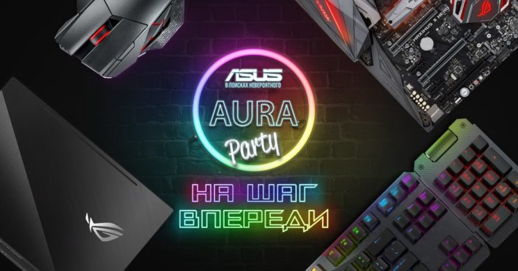 Asus Aura Party