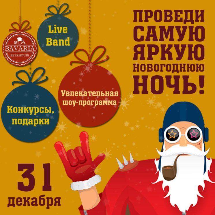 Новогодние корпоративы и новогодняя ночь в Pub bavaria