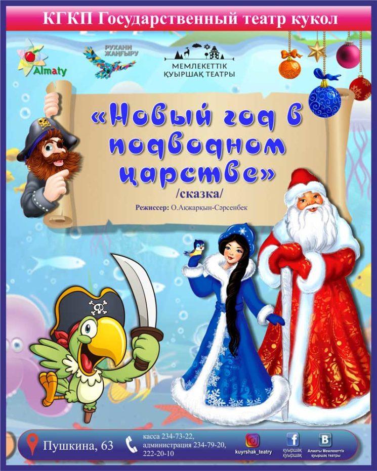 Новый год в подводном пространстве