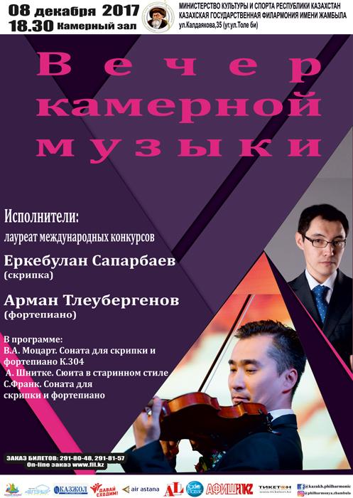 Вечер скрипичной музыки Еркебулан Сапарбаев