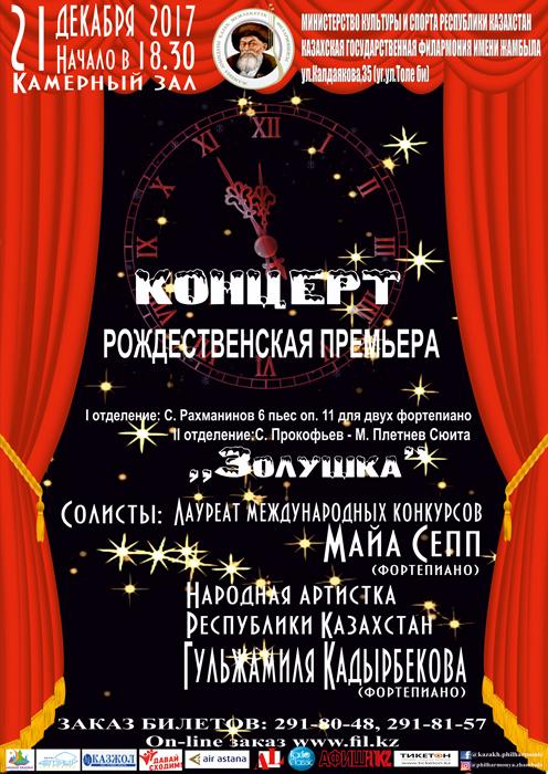 Концерт Рождественская премьера