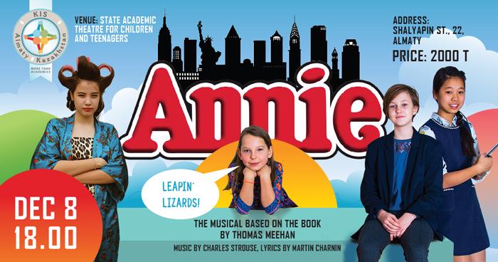 «Энни» американский семейный мюзикл
