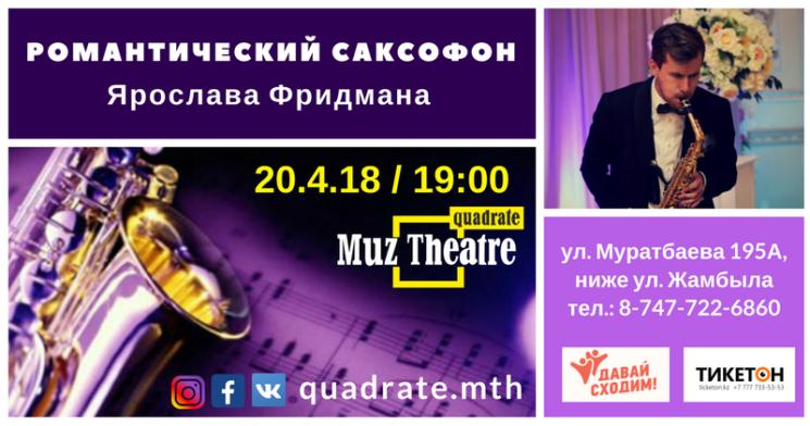 Романтический саксофон Ярослава Фридмана