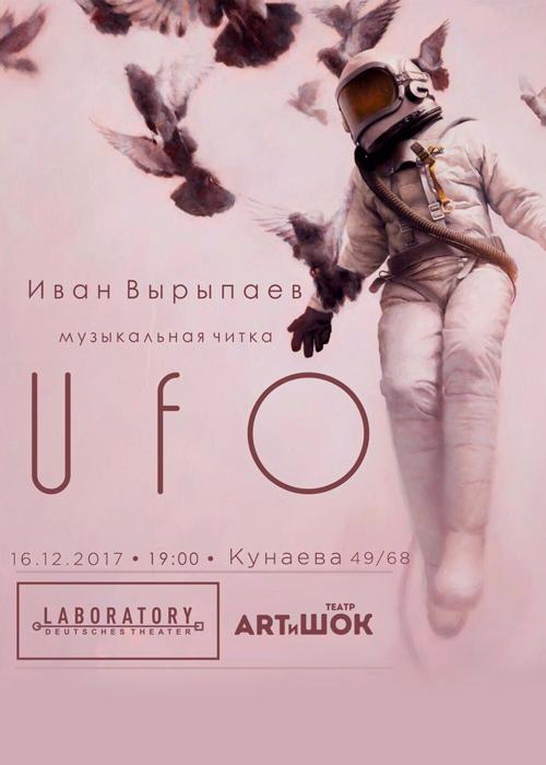 Спектакль «UFO»