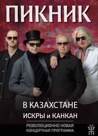 Группа ПИКНИК «Искры и канкан»