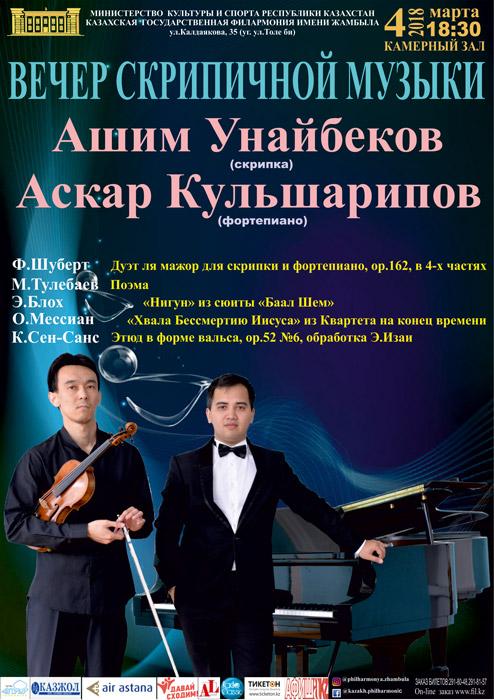 Вечер скрипичной музыки Ашим Унайбеков