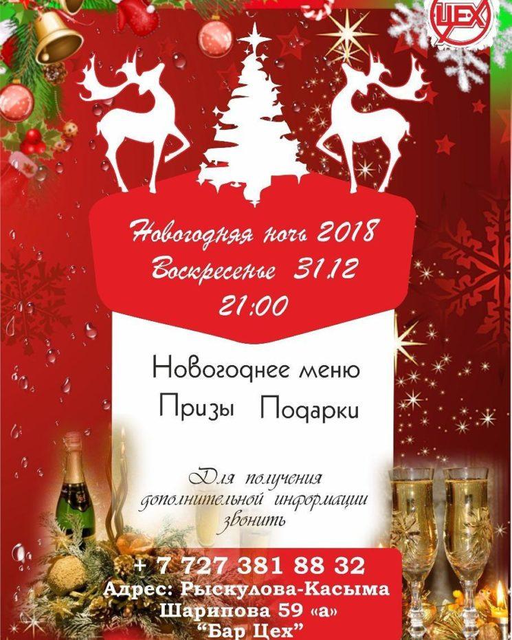 Новогодняя ночь в баре Цех
